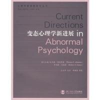 变态心理学新进展