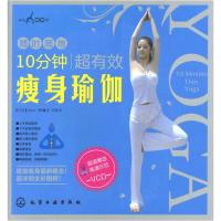 时尚瑜伽馆:10分钟超有效瘦身瑜伽(附VCD光盘1张)