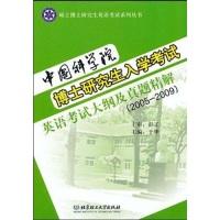 中国科学院博士学位研究生入学考试英语考试大纲及真题精解(2005—2009)