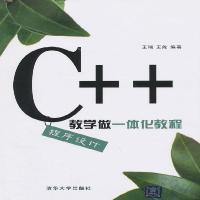 C++程序设计教学做一体化教程