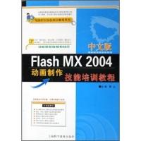 中文版FlashMX2004动画制作技能培训教程(附光盘)