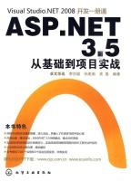 ASP.NET3.5从基础到项目实战VISUALSTUDIO.NET2008开发一