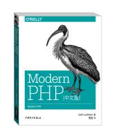 ModernPHP(中文版)