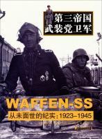 第三帝国武装党卫军·WAFFEN-SS·从未面世的纪实:1923-1945