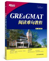 新东方GRE&GMAT阅读难句教程