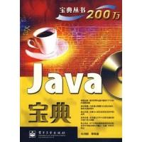 宝典丛书:Java宝典(附光盘1张)