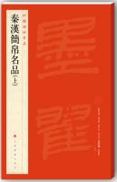 中国碑帖名品·汉简帛书名品(上)
