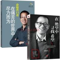 俞敏洪口述:在痛苦的世界中尽力而为+在绝望中寻找希望(全2册)成功励志生活励志心理学