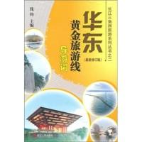 华东黄金旅游线导游词(最新修订版)