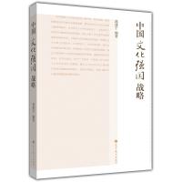 中国文化强国战略