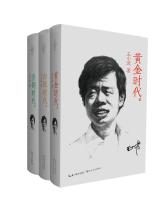 王小波经典小说三部曲(黄金时代+白银时代+青铜时代)(硬精装典藏版)(套装共3册)