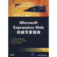 MicrosoftExpressionWeb权威专家指南
