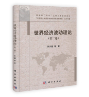 世界经济波动理论(第2卷)