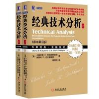 经典技术分析原书第2版上下套装本2册