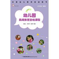 幼儿园民间体育游戏课程赵晓卫李丽英袁爱玲编教育书籍