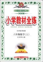 小学教材全练:六年级数学上(北师大版2014秋)