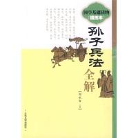 《孙子兵法》全解(插图本)