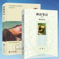 政法笔记附利未记+木腿正义增订版冯象作品北京大学出版社