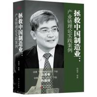 拯救中国制造业:产业链理论实践案例-全三本