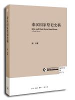 秦汉国家祭祀史稿