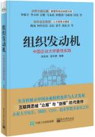 组织发动机:中国企业大学最佳实践