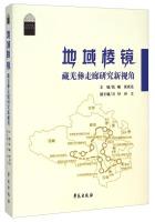 地域棱镜:藏羌彝走廊研究新视角