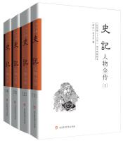 史记:人物全传(纪传二十六史)