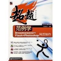 超越范例学Dreamweaver+flash+photoshop网页制作