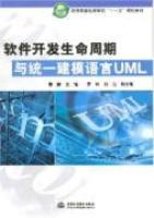 """软件开发生命周期与统一建模语言UML(软件职业技术学院""""十一五""""规"""