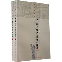 中国文化思想史九种(上下)
