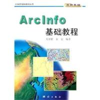 ArcInfo基础教程