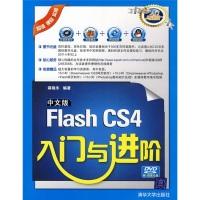 中文版FlashCS4入门与进阶(附光盘)