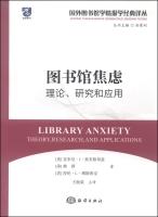 图书馆焦虑:理论、研究和应用