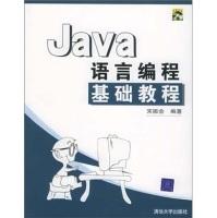 Java语言编程基础教程(附光盘)