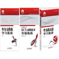 区域包邮:华为路由器学习指南+HCNA网络技术实验指南+华为交换机学习指南3本