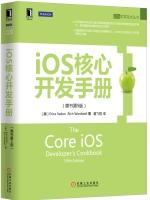 iOS核心开发手册(原书第5版)