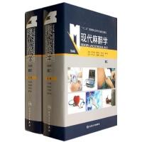 现代麻醉学(第4版)医学书籍