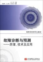 高等学校研究生教材·故障诊断与预测:原理、技术及应用