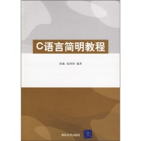 C语言简明教程