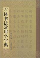 六体书法常用字字典