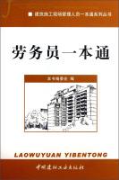 建筑施工现场管理人员一本通系列丛书:劳务员一本通