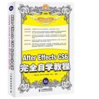 AfterEffectsCS6完全自学教程AE教程cs6教程书籍*盘AE视频教程