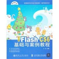 中文版FlashCS6基础与案例教程王超