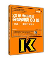 2016年考研英语突破阅读60篇(英语一、英语二适用高教版)