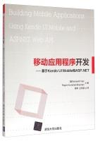 移动应用程序开发:基于KendoUIMobile和ASP.NET