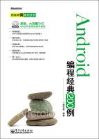 Android编程经典200例(附DVD光盘1张)