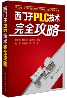 西门子PLC技术完全攻略