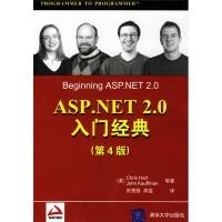ASP.NET2.0入门经典(第4版)(Wrox红皮书)