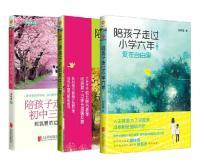 陪孩子走过小学六年陪孩子走过初中三年陪孩子走过高中三年刘称莲(套装3册)家庭教育书