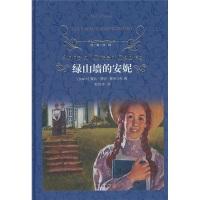 经典译林:绿山墙的安妮